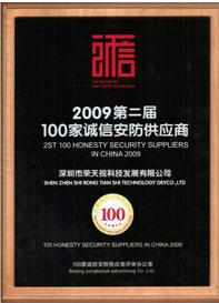 RATINGSECU-2ST 100 honesty security suppliers in China 2009 01