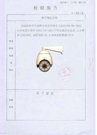RATINGSECU  150m IR speed dome camera test report from National public security ministry 04