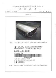 RATINGSECU outdoor security cctv IR camera test report from National public security ministry 08