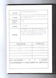 RATINGSECU registration in China customs-import and export approval 3