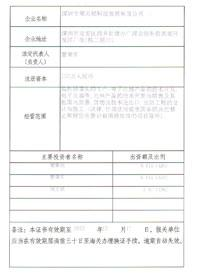 RATINGSECU registration in China customs-import and export approval 4