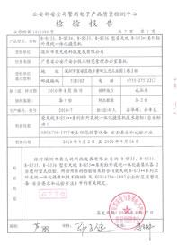 RATINGSECU Waterproof IR camera test report from National public security ministry 02