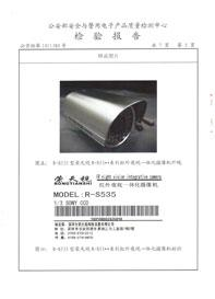 RATINGSECU Waterproof IR cctv camera test report from National public security ministry 05