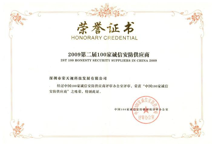 We gain 100 Honesty Security Suppliers in China