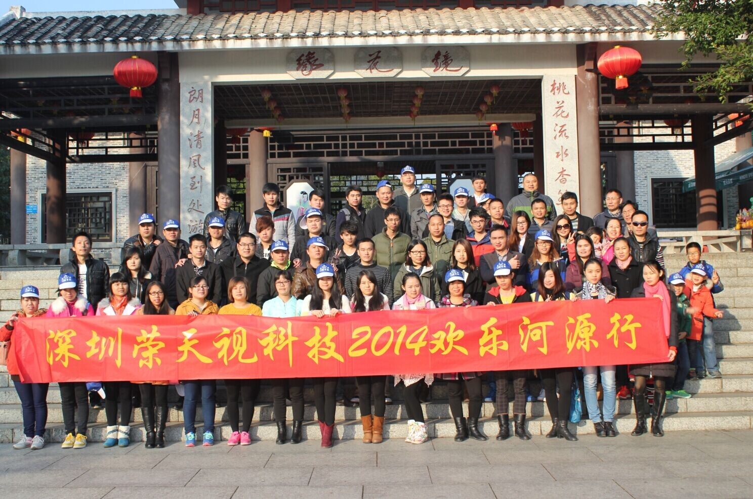 Ratingsecu 2014 staff travelling to Heyuan